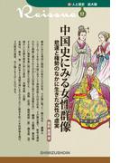 中国史にみる女性群像 悲運と権勢のなかに生きた女性の虚実