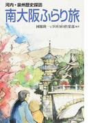 南大阪ふらり旅 河内・泉州歴史探訪