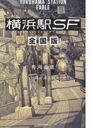 横浜駅SF 全国版 (カドカワBOOKS)(カドカワBOOKS)