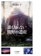 誰も知らない熊野の遺産 (ちくま新書 カラー新書)(ちくま新書)