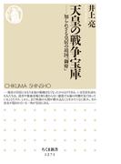 天皇の戦争宝庫 知られざる皇居の靖国「御府」 (ちくま新書)(ちくま新書)