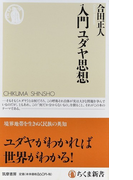 入門ユダヤ思想 (ちくま新書)(ちくま新書)