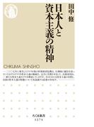 日本人と資本主義の精神