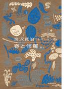 宮沢賢治コレクション 6 春と修羅