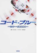 コード・ブルー ドクターヘリ緊急救命 1stシーズン (扶桑社文庫)(扶桑社文庫)
