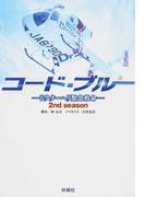 コード・ブルー ドクターヘリ緊急救命 2ndシーズン (扶桑社文庫)(扶桑社文庫)