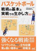バスケットボール戦術の基本と実戦での生かし方 新版