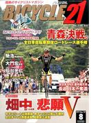 BICYCLE21 2017年 08月号 [雑誌]