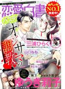恋愛白書パステル 2017年 09月号 [雑誌]