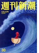週刊新潮 2017年 8/3号 [雑誌]