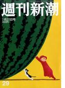 週刊新潮 2017年 7/27号 [雑誌]
