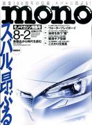 MONO MAGAZINE (モノ・マガジン) 2017年 8/2号 [雑誌]