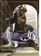 魔法使いの嫁 公式副読本 Supplement(1)(BLADE COMICS(ブレイドコミックス))