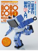 ROBOCON Magazine 2017年7月号