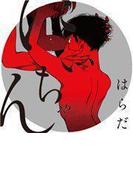 にいちゃん(1)