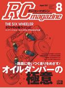 RCmagazine(ラジコンマガジン) 2017年 8月号