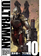 ULTRAMAN10(ヒーローズコミックス)(ヒーローズコミックス)