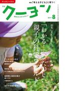 月刊 クーヨン 2017年8月号