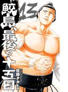 鮫島、最後の十五日 13(少年チャンピオン・コミックス)