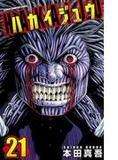 ハカイジュウ(21)(少年チャンピオン・コミックス)