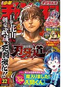 週刊少年チャンピオン2017年32号