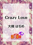 Crazy Love(白泉社花丸文庫)