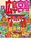 るるぶ広島 宮島 尾道 しまなみ海道 呉'18(るるぶ情報版(国内))