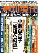 週刊現代 2017年7月15日号(週刊現代)