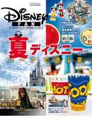 ディズニーファン 2017年8月号増刊 スペシャルマップつき! 「夏ディズニー」大特集号(ディズニーファン)