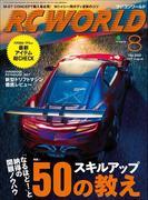 RC WORLD(ラジコンワールド) 2017年8月号 No.260
