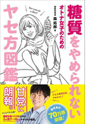 糖質をやめられない オトナ女子のためのヤセ方図鑑(美人開花シリーズ)