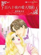 百八十夜の愛人契約(ハーレクインコミックス)