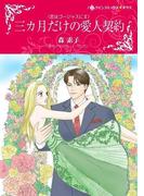 三カ月だけの愛人契約(ハーレクインコミックス)