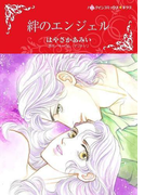 絆のエンジェル(ハーレクインコミックス)