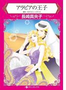 アラビアの王子(ハーレクインコミックス)