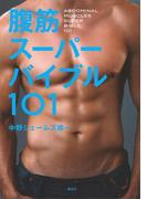 【期間限定価格】腹筋スーパーバイブル101