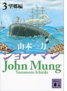 ジョン・マン3 望郷編