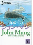 【期間限定価格】ジョン・マン3 望郷編(講談社文庫)