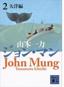【期間限定価格】ジョン・マン2 大洋編(講談社文庫)