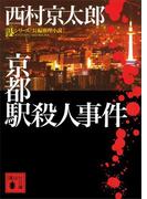 京都駅殺人事件(講談社文庫)