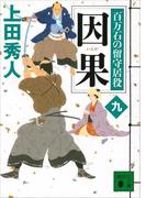 因果 百万石の留守居役(九)(講談社文庫)