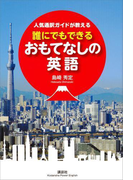【期間限定価格】人気通訳ガイドが教える 誰にでもできるおもてなしの英語