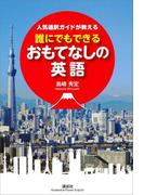 【期間限定価格】人気通訳ガイドが教える 誰にでもできるおもてなしの英語(講談社パワー・イングリッシュ)