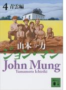 ジョン・マン 4 青雲編(講談社文庫)