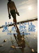 夏の沈黙(創元推理文庫)