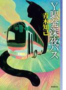 Y駅発深夜バス(ミステリ・フロンティア)