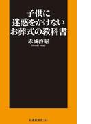 子供に迷惑をかけないお葬式の教科書(SPA!BOOKS新書)