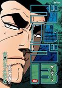 ゴルゴ13 185(ビッグコミックス)