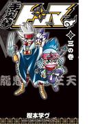 手裏拳トンマ 3(てんとう虫コミックス)