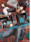 今際の路のアリス 5(サンデーGXコミックス)